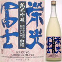 栄光富士 純米吟醸 おりがらみ無濾過生原酒 白耀 1.8L