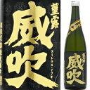 栄光富士 純米大吟醸 生原酒 菫露威吹 720ml