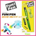 ファンペン FunPen ライム ボールペンにファンがドッキング! ボールペンとしてもファンとしても、両方使えます