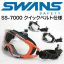 SWANS スワンズ レスキューゴーグル 保護めがね SS-7000 クイックベルト