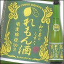 萩乃露 和の果のしずく れもん酒 500ml