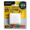 スマホタブレット対応 USB充電器 ACアダプター 2ポートType-C+USB-A ML-PDUS2P18WH
