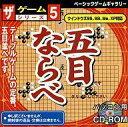 Win 98-XP CDソフト 五目ならべ ザ・ゲームシリーズ