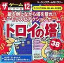 Win 98-XP CDソフト トロイの塔 ザ・ゲームシリーズ