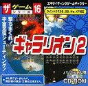 Win 98-XP CDソフト ギャラリオン2 ザ・ゲームシリーズ