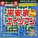 Windowsソフト 95XP C)平安京エイリアン