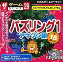 Win 98-XP CDソフト パズリング(1) アマゾン編 ザ・ゲームシリーズ
