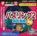 Win 98-XP CDソフト パズリング(2) 地中海編 ザ・ゲームシリーズ