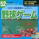 Win 98-XP CDソフト 野球ゲーム ザ・ゲームシリーズ