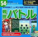 Win 98-XP CDソフト 戦略バトル ザ・ゲームシリーズ