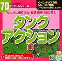 Win 98-XP CDソフト タンクアクション「鋼」 ザ・ゲームシリーズ