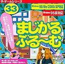 Win 98-XP CDソフト まじかるぶるむ ザ・ゲームシリーズ