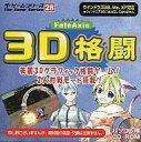 Win 98-XP CDソフト 3D格闘Fate Axis ザ・ゲームシリーズ