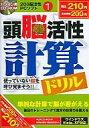 WindowsXP/Vista CDソフト 頭脳活性計算ドリル (頭脳活性パソコンソフト1)