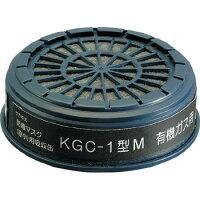 * 興研 吸収缶 有機ガス用 KGC-1型 M C