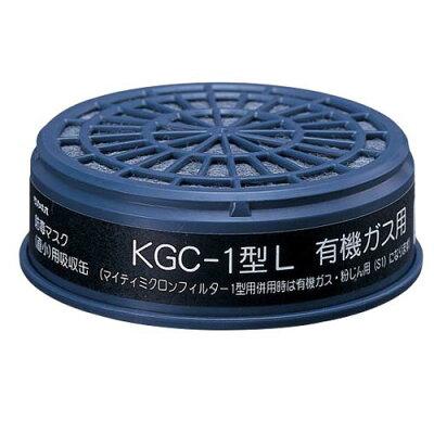 興研 防毒マスク用吸収缶 低濃度用 有機ガス用 KGC-1L6-8389-08