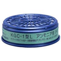 興研 KGC-1シリーズ吸収缶 KGC-1型L H