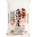 平成29年度産 魚沼産 コシヒカリ(5kg)