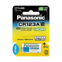パナソニック カメラ用リチウム電池 CR 123AW(1コ入)