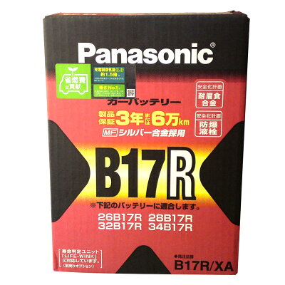 panasonic 274 パナソニックバッテリー b17r/xa 適合可能品番:28b17r-34b17r