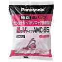 パナソニック クリーナー紙パック AMC-S5(5枚入)