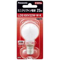 パナソニック ミニクリプトン電球25W形 ホワイト LDS100V22WWK(1コ入)