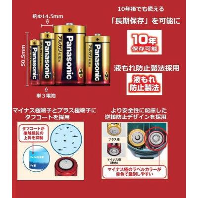 パナソニック パナソニック アルカリ乾電池 単3形 LR6XJ/12SW(12本入)