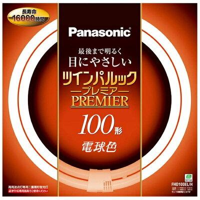 Panasonic 二重環形蛍光灯 FHD ツインパルックプレミア 100形 GU10q口金 電球色  FHD100EL/H