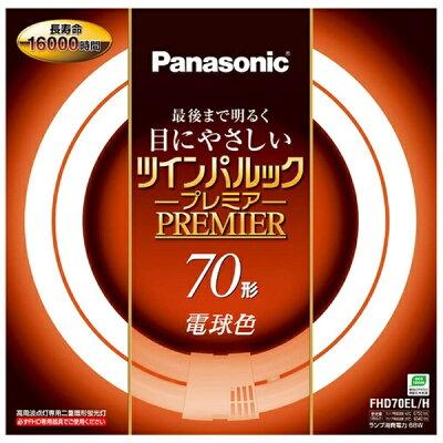 National ツインパルックプレミア 70形 蛍光灯 FHD70EL/H