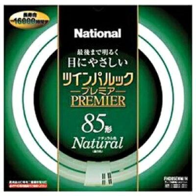 National ツインパルック プレミア蛍光灯 丸形 FHD85ENW/H