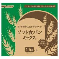 パナソニック ホームベーカリー用ソフト食パンミックス(1.5斤分×5個) SD-MIX57A