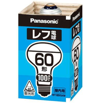 パナソニック レフ電球 60W形 RF100V54WD(1コ入)