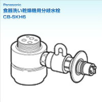Panasonic パナソニック 食器洗い乾燥機用 分岐栓 CB-SKH6