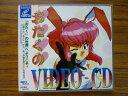 おたくのVideo-CD