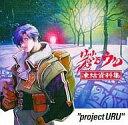 Win3.1&Mac CDソフト 蒼きウル凍結資料集