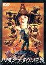 八岐之大蛇の逆襲/DVD/GDVD-14