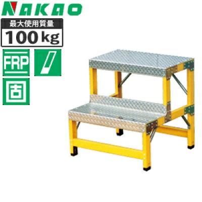 nakao ナカオ  frp製 作業用踏み台 バンボステップ 2段 全高   h-60