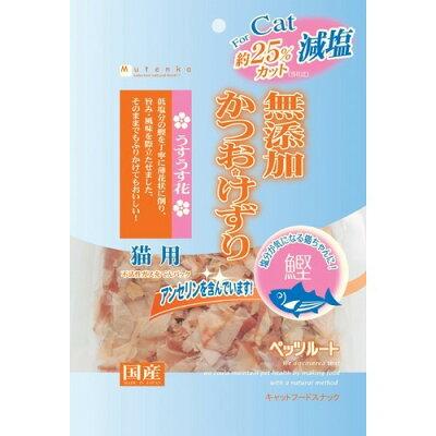 猫用 無添加減塩かつおけずり うすうす花(20g)