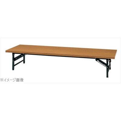 会議用テーブル ロータイプ折りたたみ チーク色 KL1860NT