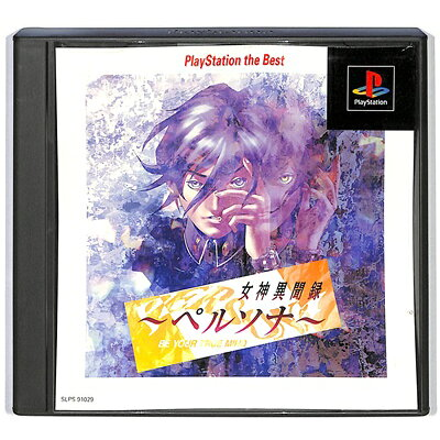 PlayStation the Best 女神異聞録ペルソナ