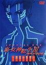 真・女神転生III-NOCTURNE Special DVD ~創造の軌跡~/DVD/PCBX-50520