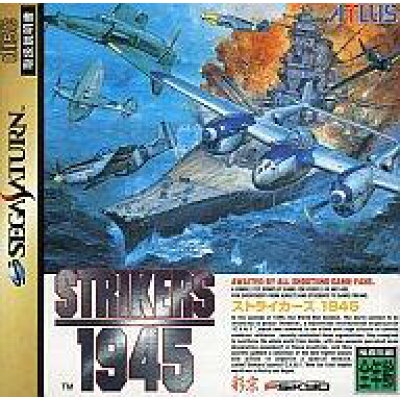 アトラス SS ストライカーズ 1945