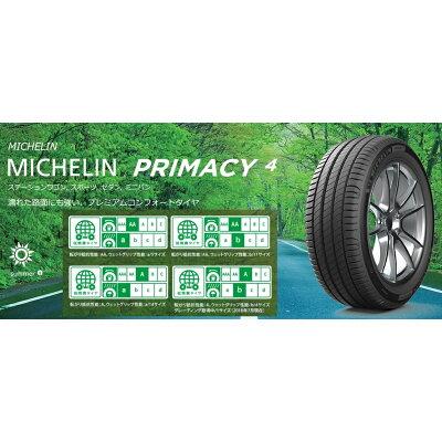 205/55R16 91W ミシュラン MICHELIN プライマシー4 16インチ