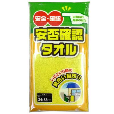 安否確認タオル黄色いタオル
