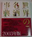 世界の名酒事典 [2003]年度版