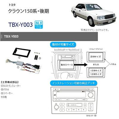 カナック企画 トヨタ クラウン・マジェスタ150系後期用 カーAVインストレーションキット TBX-Y003