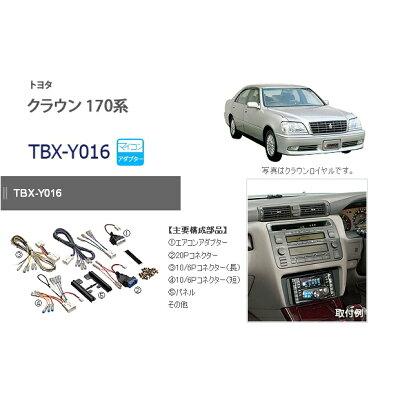 カナック企画 トヨタ クラウン・マジェスタ170系用 カーAVインストレーションキット TBX-Y016