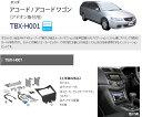 カナック企画 ホンダ アコード/アコードワゴン用 カーAVインストレーションキット TBX-H001
