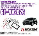 カナテクス GE-VW202G フォルクスワーゲン ゴルフVI/ゴルフV/ゴルフ トゥーラン/ゴルフ プラス/新型ポロ/ジェッタ/イオス/パサート/ザ・ビートル/シロッコ/シャラン/ティグアン 2DINオーディオ/ナビ取り付けキット