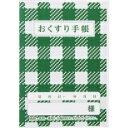 お薬手帳 8ページ ギンガム 100冊 59314